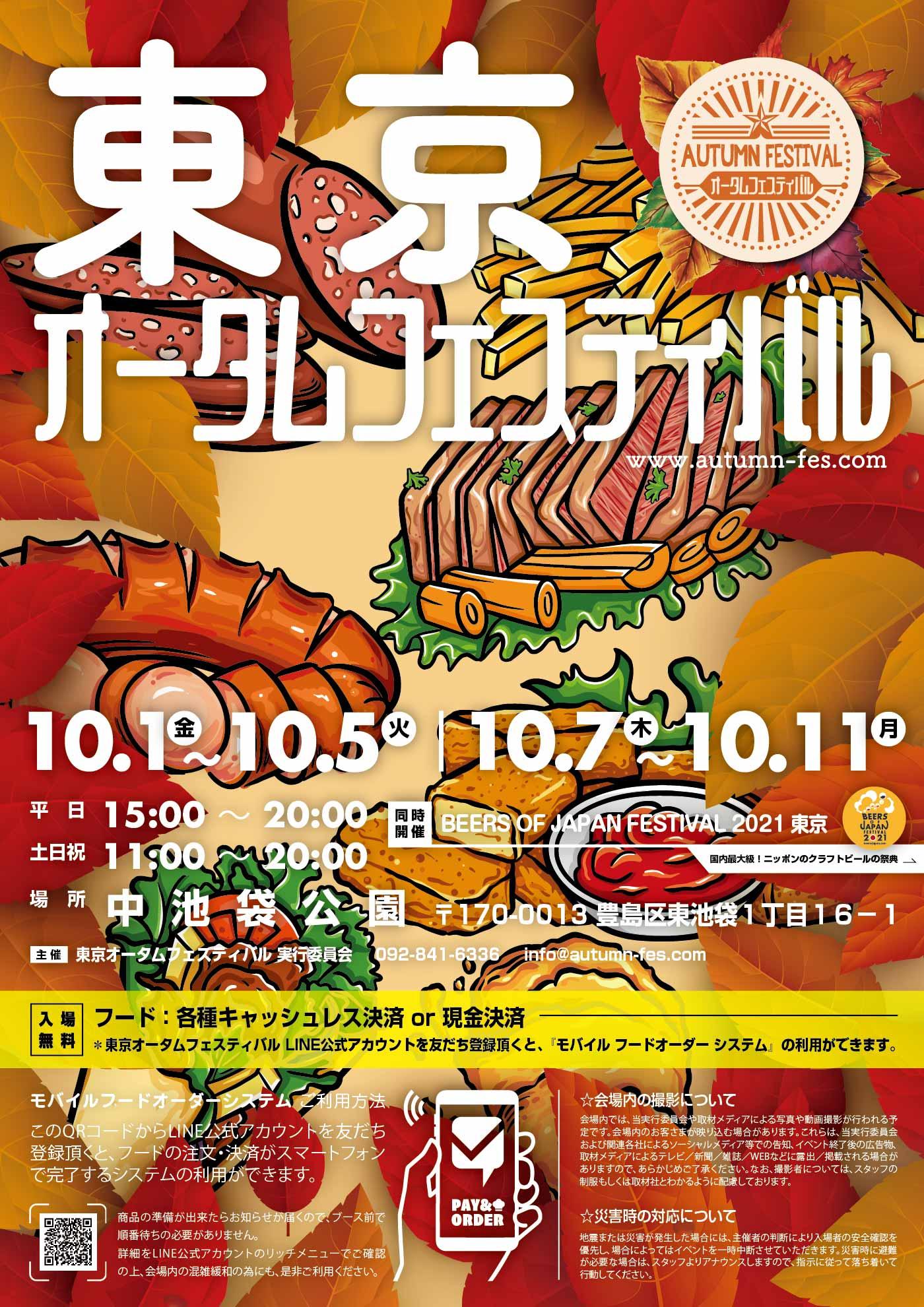 2021 東京オータムフェスティバル フライヤー